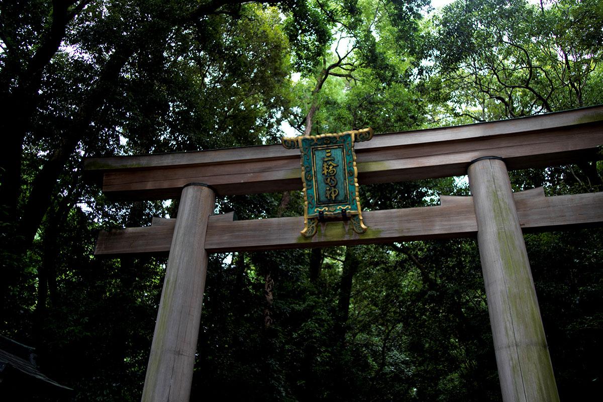 三輪山の大神神社(おおみわじんじゃ)にご利益を頂きにいきました